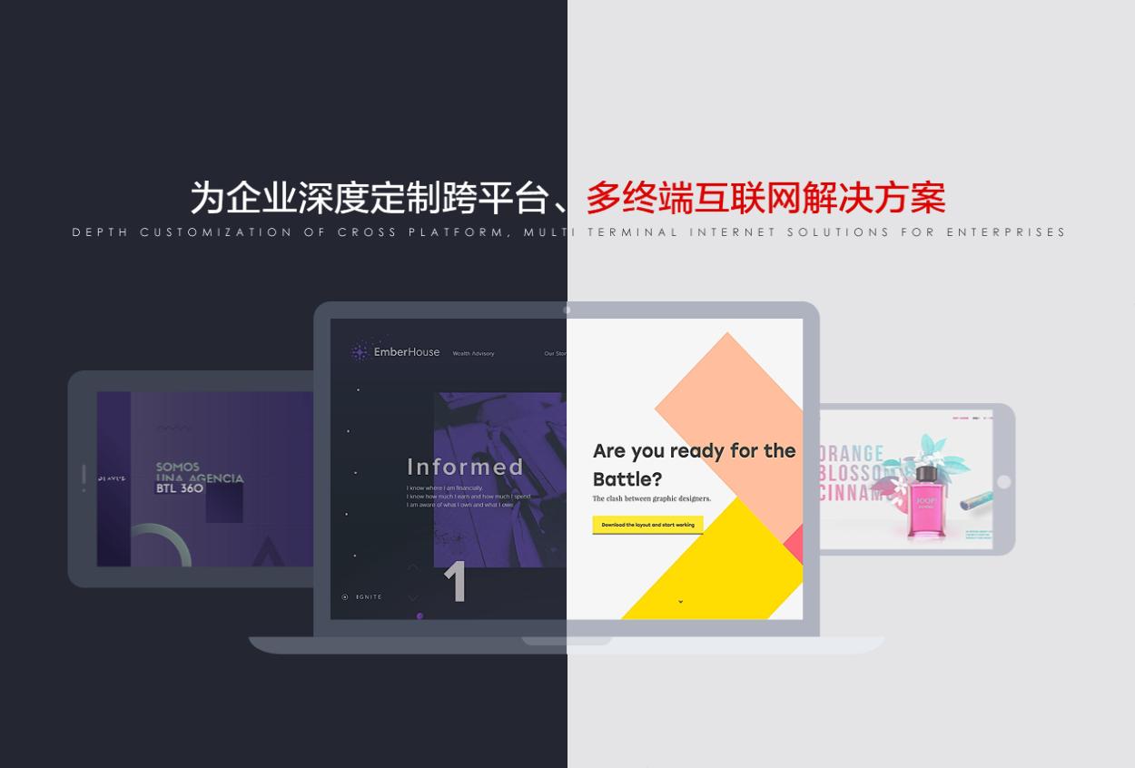 全屏大氣響應式高端網站建設開發網絡公司企業官網HTML5網站模板
