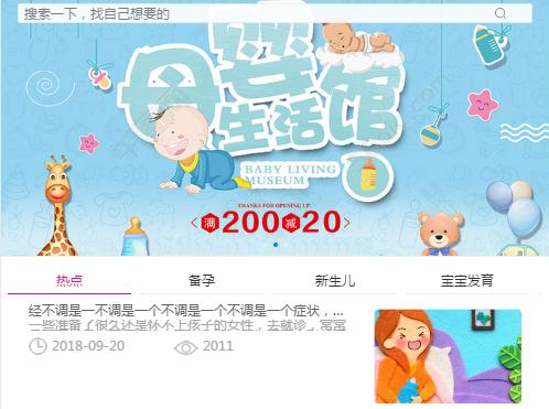HTML5手机移动端母婴知识资讯音视频社区网站模板