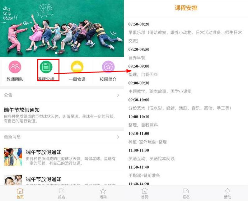 weui幼儿园教育微信网站模板