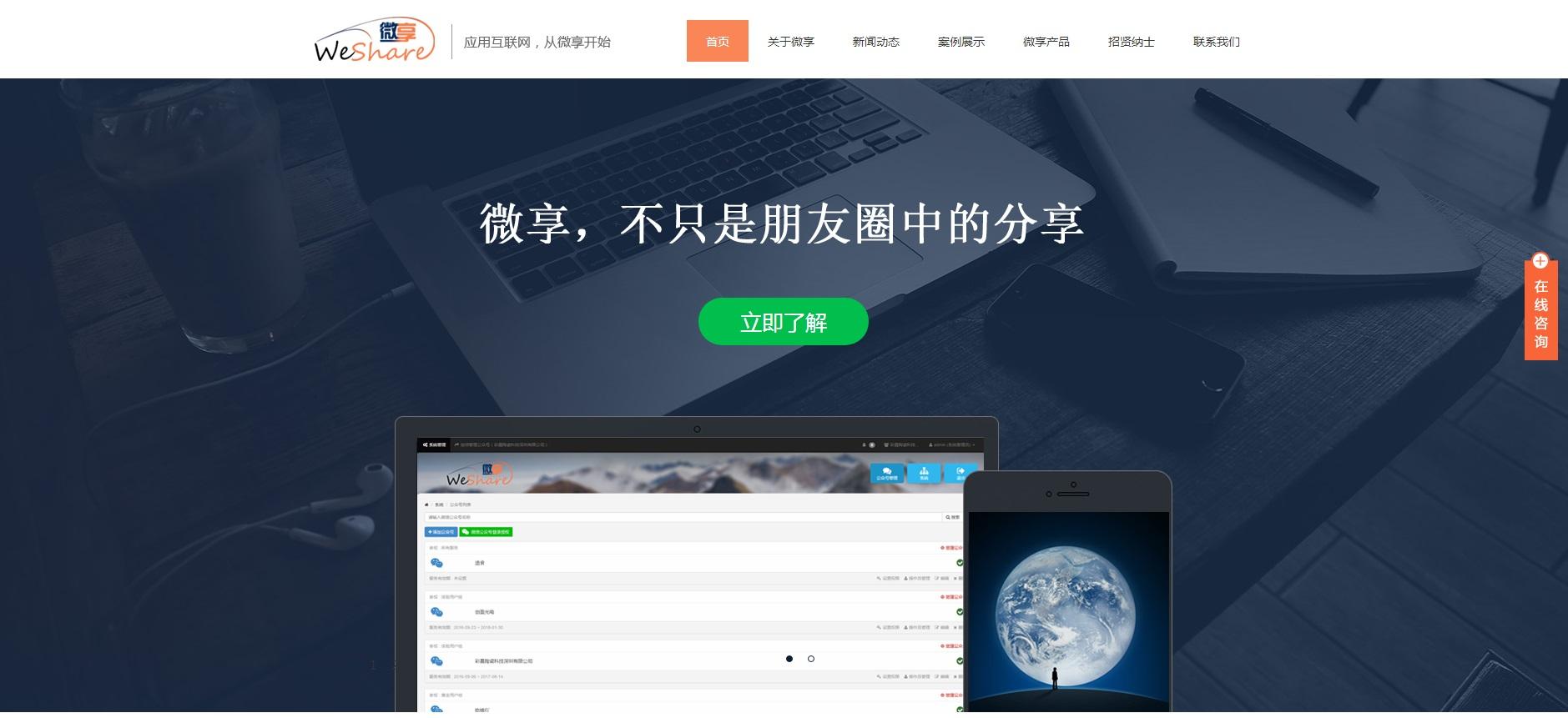 大气响应式微享微信公众服务平台网站模板
