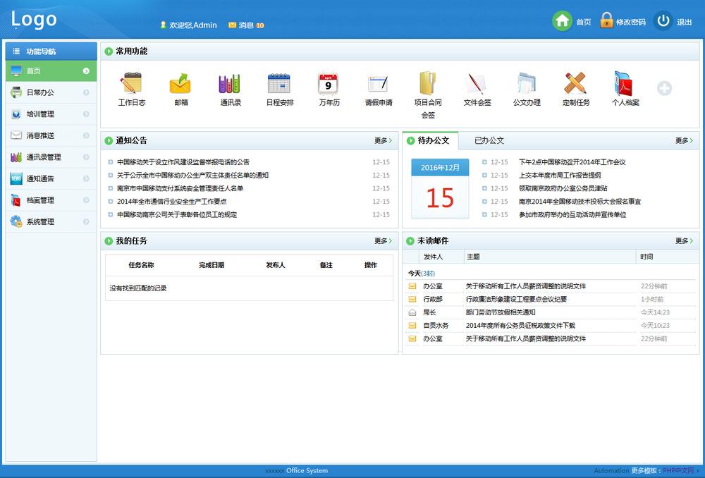 蓝色日常办公OA管理系统后台模板