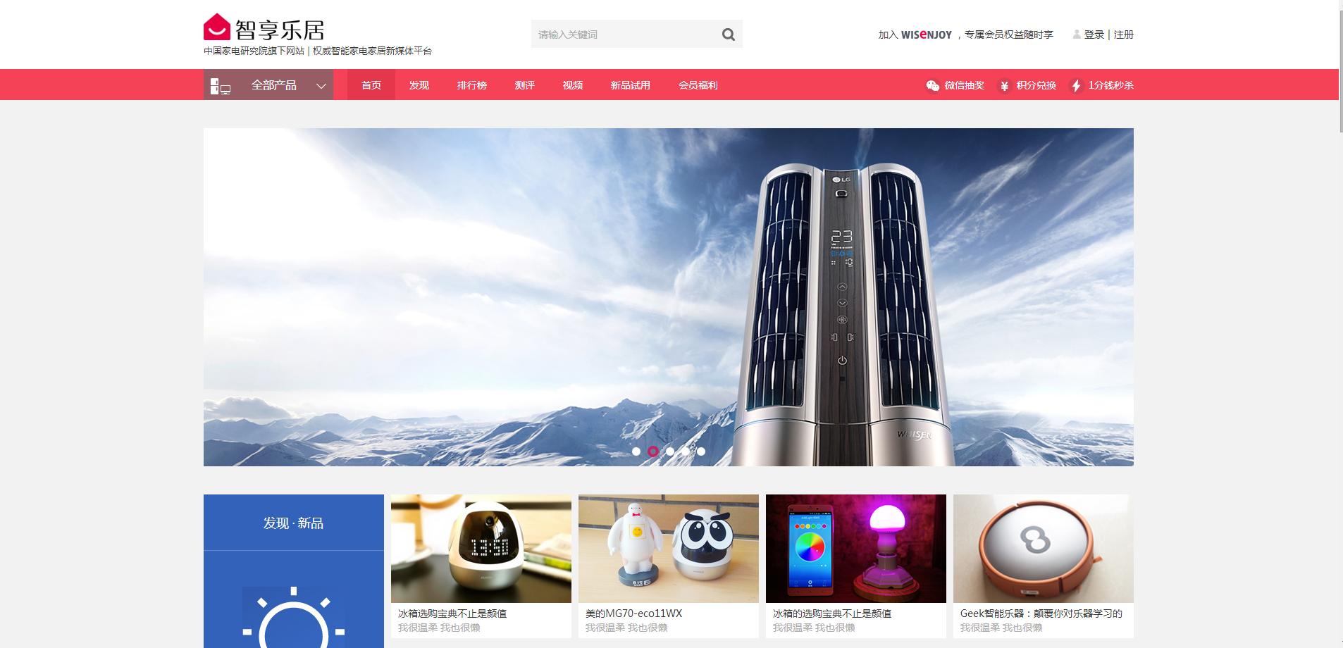 智能家居家用电器商城首页网页模板
