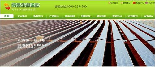 绿色大气帝国CMS企业网站模板