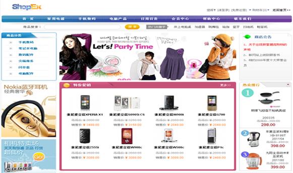 ShopEx 数码商城模板