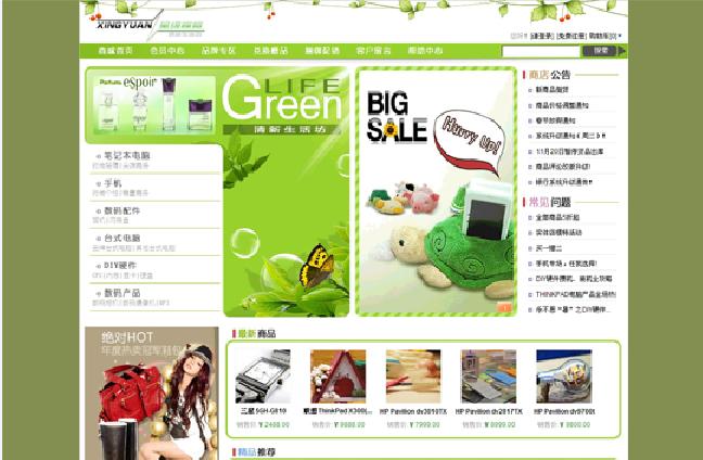 ShopEx 清新生活模板