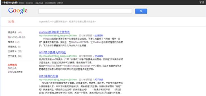仿谷歌GOOGLE界面Zblog模板下载