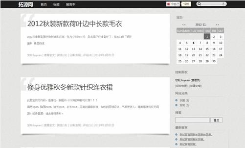 拓源网主题Toyean V2.4 Zblog模板