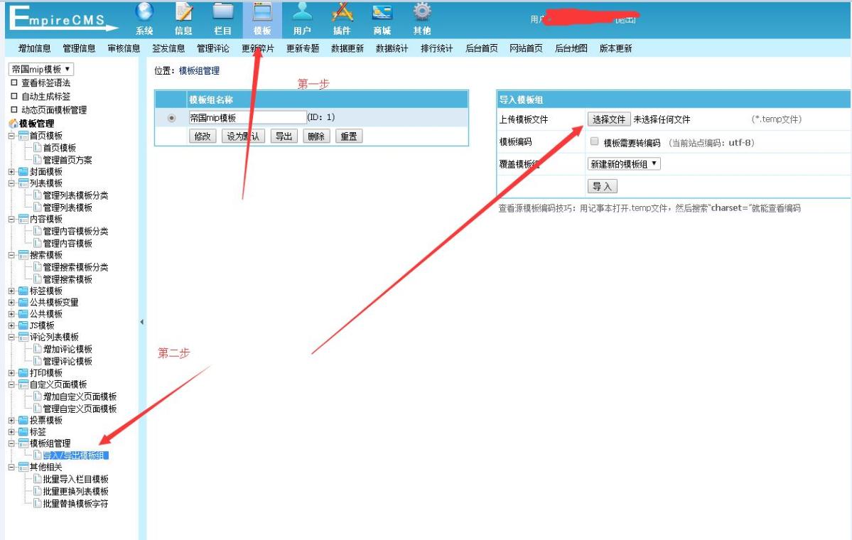 [帝国MIP改造] 帝国cms7.2模板修改教程+模板下载