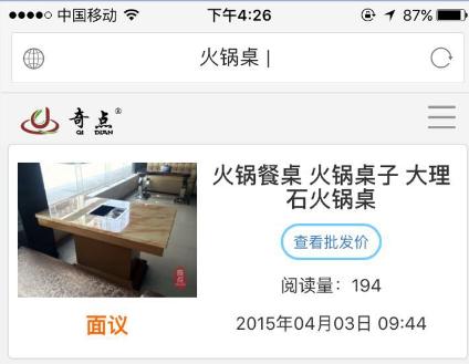 wordpress mip改造:奇点餐桌 mip模板