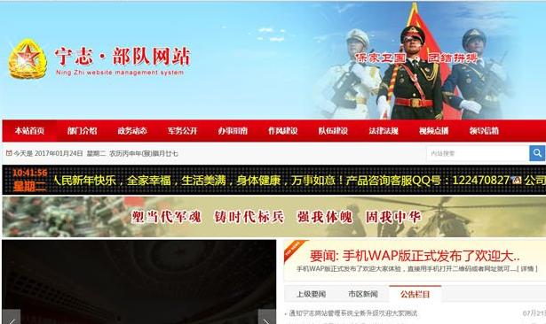 宁志部队网站管理系统 宽屏版 v7.4.25