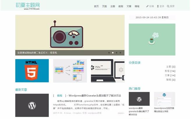chuxia小清新博客主题wordpress