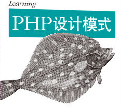 Learning PHP设计模式 ([美]William Sanders) 中文