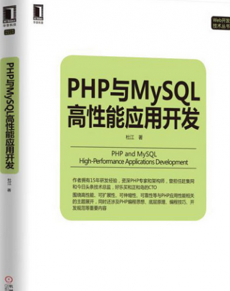 PHP与MySQL高性能应用开发.杜江