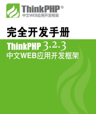 ThinkPHP 3.2.3 完全开发手册
