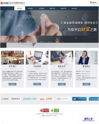 HTML-简洁大气金融信息服务公司模板