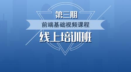 08月10日Web前端基础课程课件下载