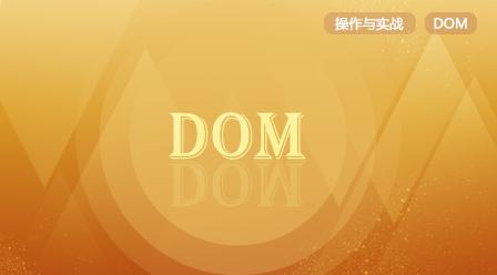 DOM操作与实战案例课件以及源码下载