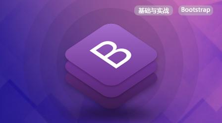 Bootstrap常用样式组件与实战课件以及源码下载