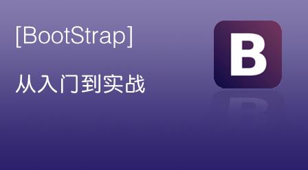 Bootstrap从入门到实战课程
