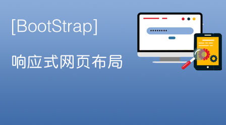 Bootstrap响应式网页布局篇