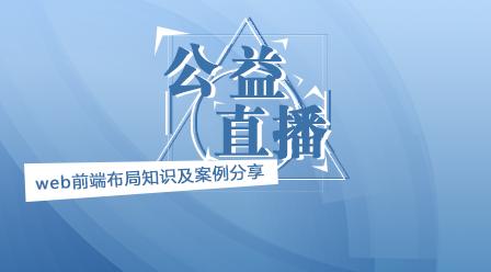 (10月30日源码)web前端布局知识及案例