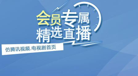 仿腾讯视频.电视剧首页源码下载