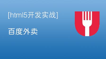 html5开发实战之百度外卖手机站前端制作