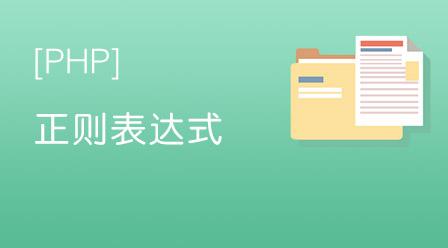 PHP正则技术课件下载