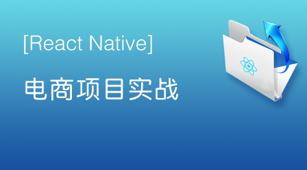 React Native 电商项目视频教程