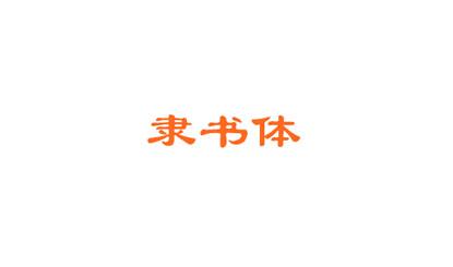 四通利方隶书体简字体