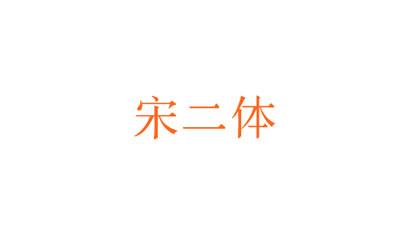 四通利方宋二体简字体