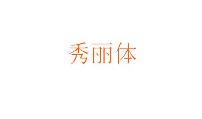 四通利方秀丽体简字体