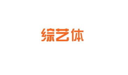 四通利方综艺体简