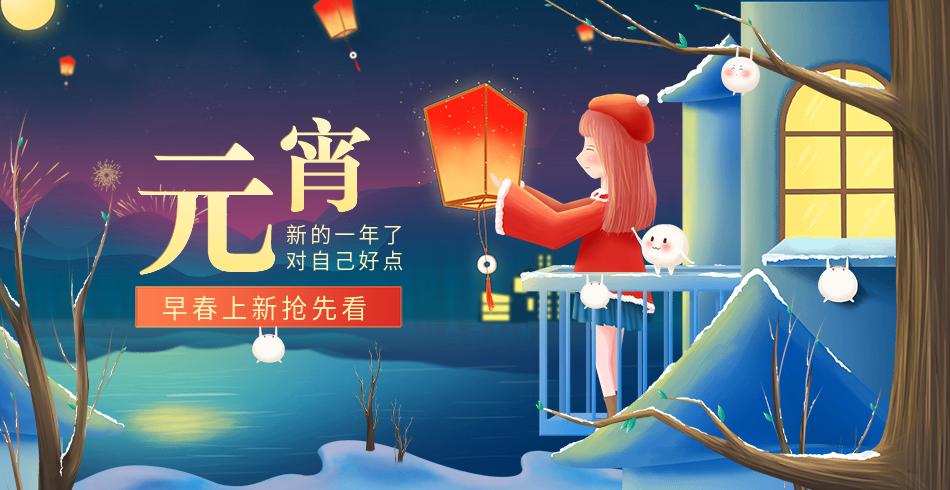 2019年元宵节pc和手机-banner图