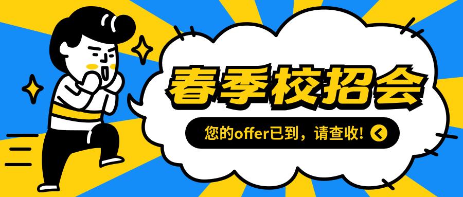 2019年春季招聘會banner圖
