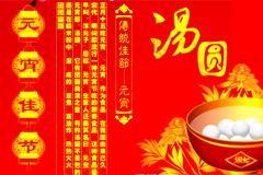 2019喜慶元宵佳節背景矢量素材
