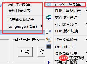 phpstudy使用图文教程