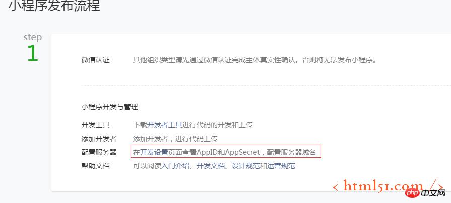 个人获取微信小程序的APPID的步骤介绍