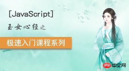 《JavaScript极速入门_玉女心经系列》