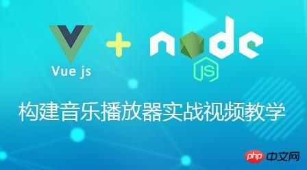 Vue.js + Node.js构建音乐播放器实战视频教学