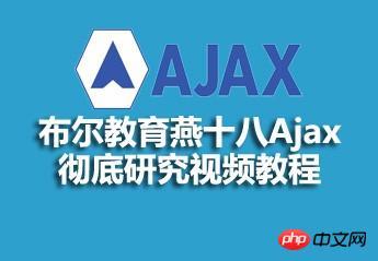 布尔教育燕十八Ajax彻底研究视频资料分享