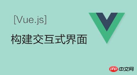 麦子学院Vue.js视频教程