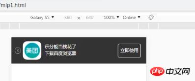 Mip中App推广下载组件怎么用