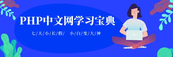 php中文网学习宝典