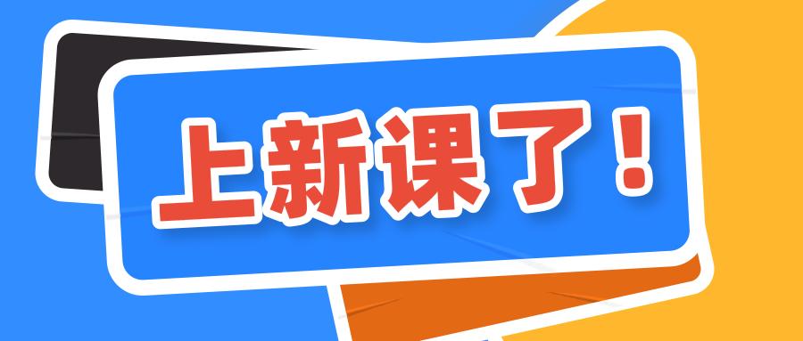 金九银十,学习正当时! php中文网新课不断上线中!