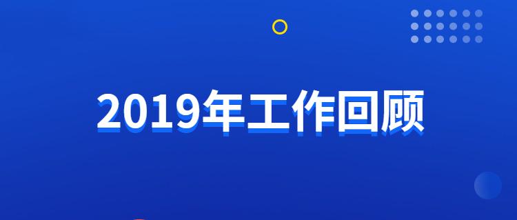 php中文網一份年終匯報