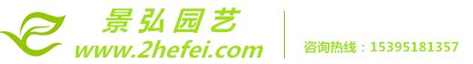 合肥景弘园艺公司