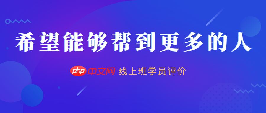 关于php中文网线上直播班,看看老学员们怎么评价的?
