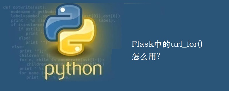 Flask中的url_for()怎么用?