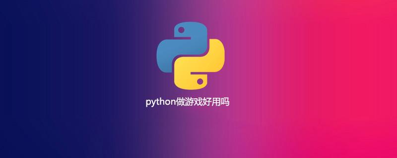 python做游戏好用吗